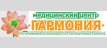 Медицинский центр «Гармония» г. Находка