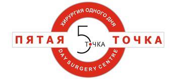 Клиника «Пятая точка» г. Артем