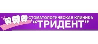 Стоматология «Тридент» г. Владивосток