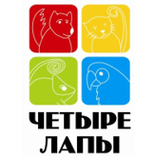 Ветеринарная клиника «Четыре Лапы»