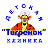 ООО Клиника «Тигрёнок» г. Владивосток
