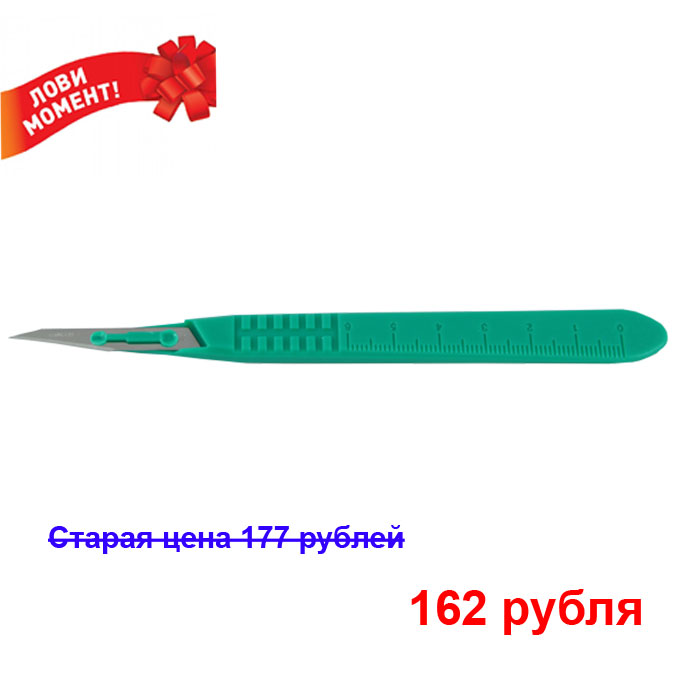 Скальпель-№11,-Индия-(Ribbel-International-Ltd.jpg